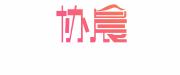 佛山市协晨企业服务有限公司logo