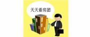 河南省天天看房团企业营销策划有限公司logo