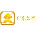 广东久圣投资管理有限公司logo