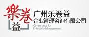 广州乐卷益企业管理咨询有限公司logo