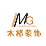 重庆木格装饰设计工程有限公司logo