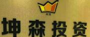 广西南宁坤森投资管理有限公司logo