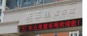 石家庄蓝稷电子商务有限公司logo