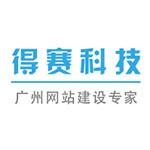 广州得赛计算机科技有限公司logo