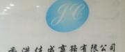 深圳市世纪佳成商务有限公司logo