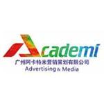 广州阿卡特米营销策划有限公司logo