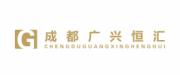 成都广兴恒汇商务信息咨询有限公司logo