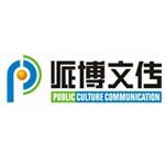 派博文化传播有限公司logo