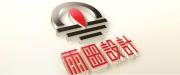 雨田品牌设计有限公司logo