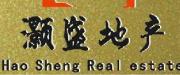 广州市灏盛房地产咨询有限公司logo