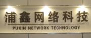 广州浦鑫网络科技有限公司logo
