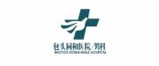 包头同和男科医院logo