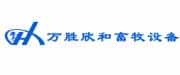 乌鲁木齐万胜欣和畜牧设备有限公司logo