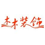 成都木木装饰logo