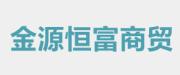 北京金源恒富商贸有限公司logo