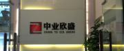 武汉中业欣盛电子商务有限公司logo