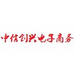 中信创兴电子商务有限公司logo