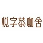 东莞市谢岗悦字茶庄logo