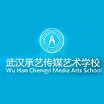 武汉承艺传媒艺术培训学校logo