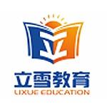 厦门立雪教育咨询有限公司logo