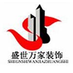 青岛盛世万家装饰工程有限公司城阳分公司logo
