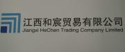 江西和宸贸易有限公司logo