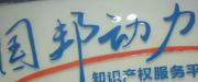 北京国邦动力知识产权代理有限公司陕西分公司logo