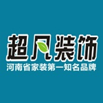 洛阳超凡装璜设计工程有限公司logo