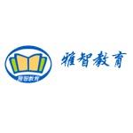 长沙雅致教育咨询有限公司logo