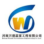 河南万德温室工程有限公司logo
