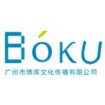 广州市博库文化传播有限公司logo