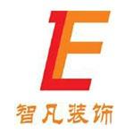佛山市智凡装饰设计工程有限公司logo