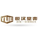武汉悦汉堂弈装饰设计有限公司logo