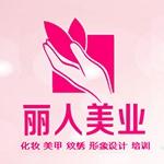 株洲丽人美业化妆美甲有限公司logo