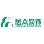 深圳市众品一装设计工程有限公司logo