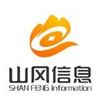 �V州山�L信息科技有限�任公司logo
