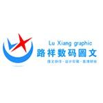 深圳市南山�^路祥�D文�V告�O�有限公司logo
