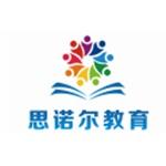 沈阳思诺尔教育咨询有限公司logo