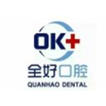 杭州全好健康管理有限公司logo