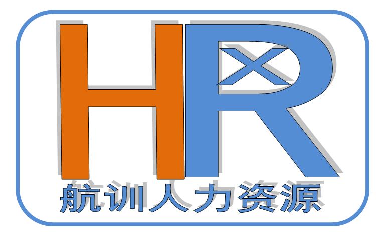 深圳航训人力资源信息咨询有限公司logo