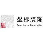 深圳市坐标建筑装饰工程股份有限公司logo