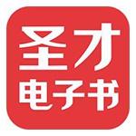 圣才�子��(武�h)有限公司logo