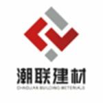 广东潮联建材科技有限公司logo