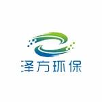 深圳市泽方环保科技有限公司logo
