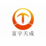 深圳市富宇天成咨�管理有限公司logo