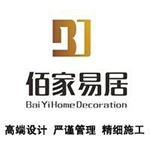 四川佰家易居装饰工程有限公司logo