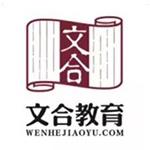 保定市莲池区文合教育培训学校logo