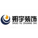 武汉朔宇装饰工程有限公司logo