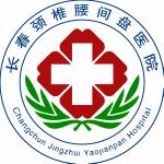 长春颈椎腰间盘医院logo