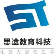 青岛思途共享科技信息服务有限公司logo